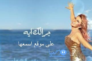 كلمات اغنية سميرة سعيد عايزة اعيش 2015 كاملة