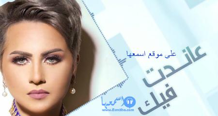 كلمات اغنية امال ماهر بطولات 2015 كاملة
