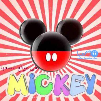 تردد قناة ميكي ماوس للاطفال الجديدة على النايل سات