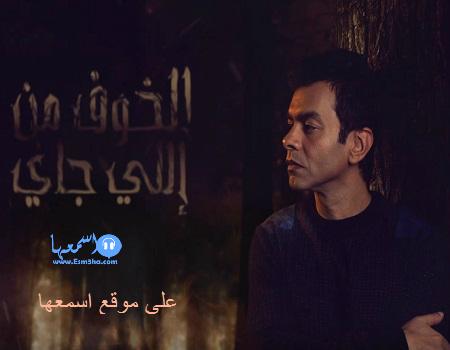محمد محي الخوف من اللي جاي