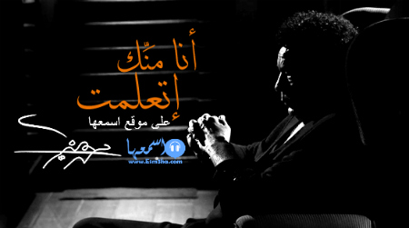 محمد منير انا منك اتعلمت