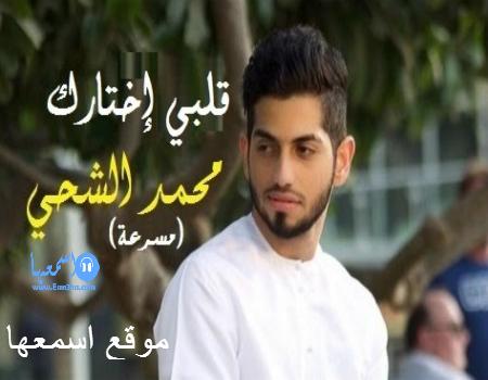 محمد الشحي قلبي إختارك