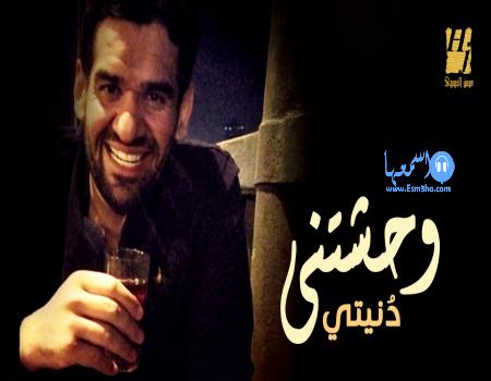 كلمات اغنية حسين الجسمي وحشتني