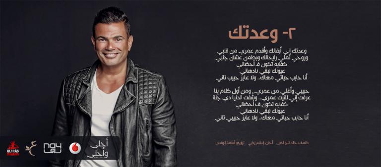 كلمات اغنية عمرو دياب وعدتك 2016
