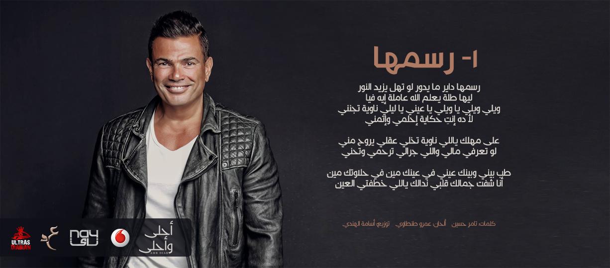كلمات اغنية عبدالعزيز الويس مسلسل بين الكناين 2016 كاملة