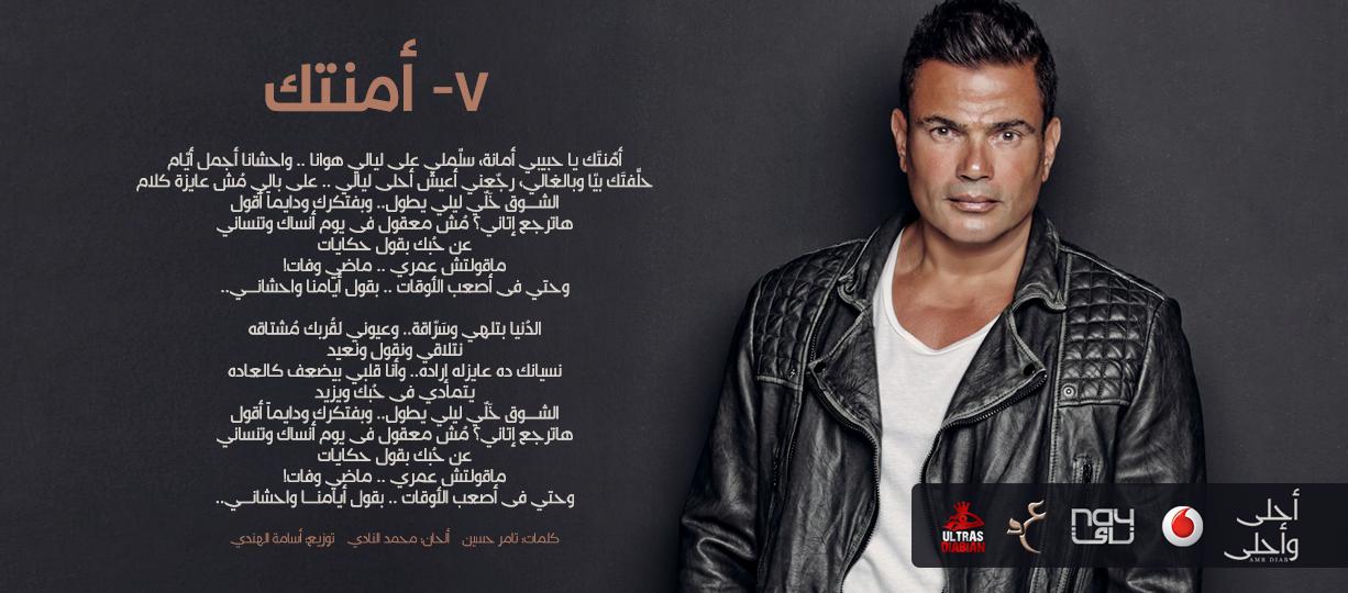 كلمات اغنية عمرو دياب حبيبتي 2016