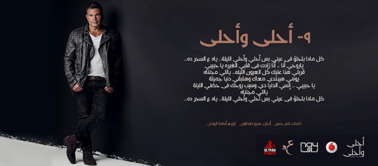 كلمات اغنية عمرو دياب أنا وإنت 2016