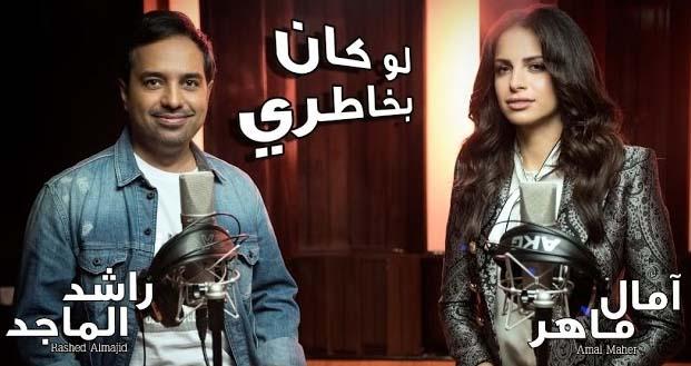كلمات اغنية عمرو دياب راجع