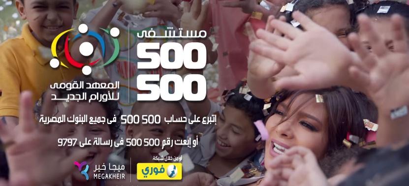 كلمات اغنية لما القلب يدق دنيا سمير غانم اعلان مؤسسة مجدي يعقوب