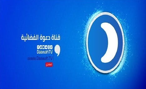 تردد قناة دعوة الفضائية على النايل سات