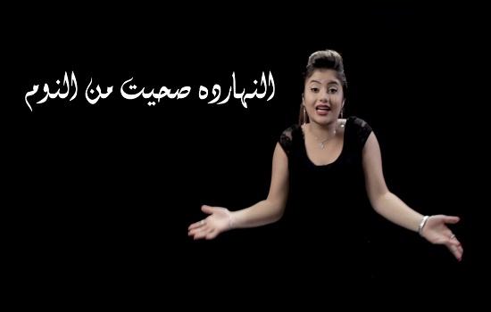 كلمات مهرجان شوفت نملة تيم الصواريخ