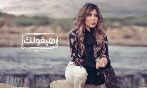 كلمات اغنية نقابل ناس ياسمين علي
