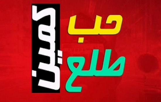 كلمات مهرجان الهلي بلي المدفعجية