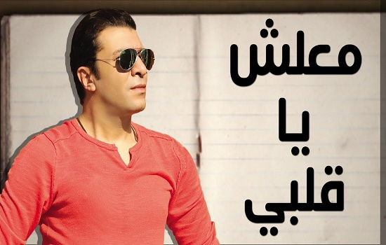 كلمات اغنية علي المزيكا احمد جمال