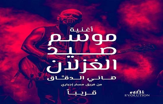 كلمات اغنية موجوع قلبي نجوي فاروق