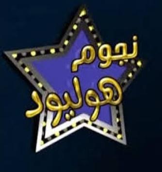 تردد قناة نجوم هوليود الجديد على النايل سات