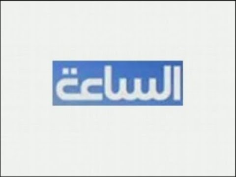 تردد قناة الساعة الجديد على النايل سات