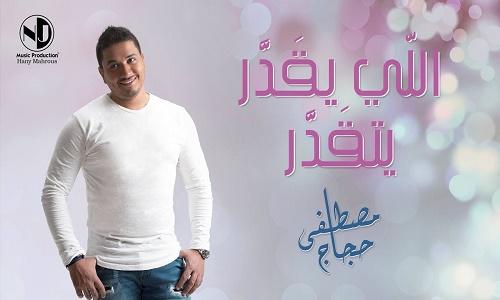 كلمات اغنية تضحك عليا محمود الليثي وبوسي من اعلان اتصالات