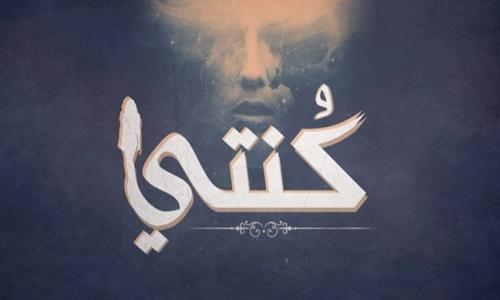 كلمات اغنية وقفة ناصية زمان احمد مكي