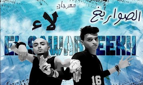 كلمات اغنية هلا هلا وليد الشامي