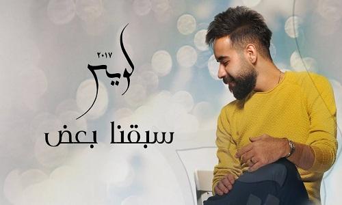 كلمات اغنية برج الحوت عمرو دياب