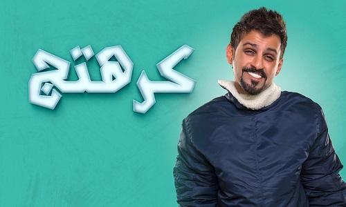 كلمات اغنية شو حلو زياد برجي من فيلم بالغلط