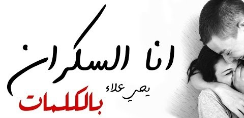كلمات اغنية قالوا ايه علينا الصاعقة المصرية