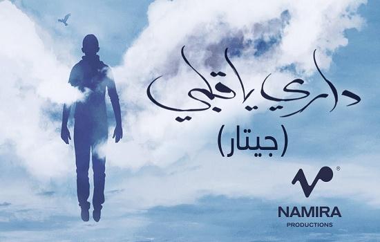 كلمات اغنية هطير من تاني حمزة نمرة