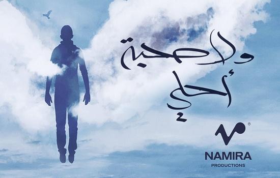 كلمات اغنية بص بص حمزة نمرة