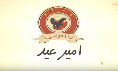 كلمات اغنية ابو الرجولة حكيم
