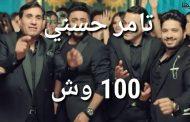كلمات اغنية 100 وش تامر حسنى و احمد شيبا