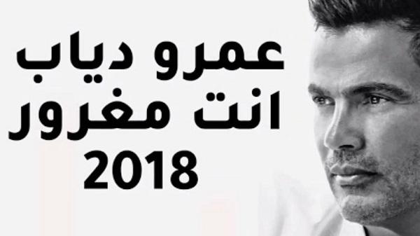 كلمات أغنية يا هناه عمرو دياب