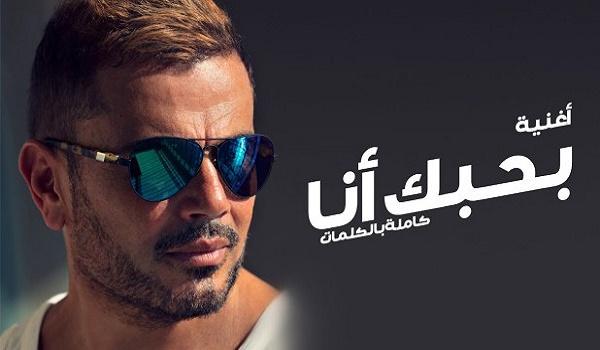 كلمات اغنية بحبك انا عمرو دياب