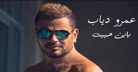 كلمات أغنية ملاك الحسن عمرو دياب