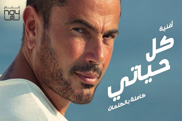 كلمات أغنية تعالى عمرو دياب