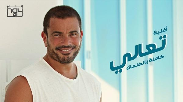 كلمات اغنية كل حياتي عمرو دياب