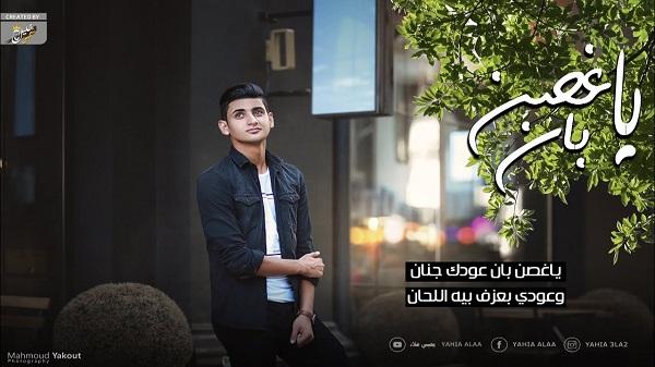كلمات اغنية يا غصن بان يحي علاء