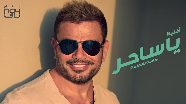 كلمات أغنية قالك ندم عمرو دياب