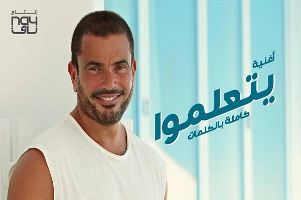 كلمات اغنية هدد عمرو دياب