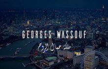 كلمات اغنية ملكة جمال الروح جورج وسوف